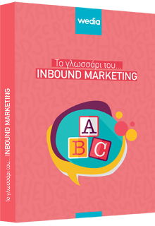 Το γλωσσάρι του Inbound Marketing