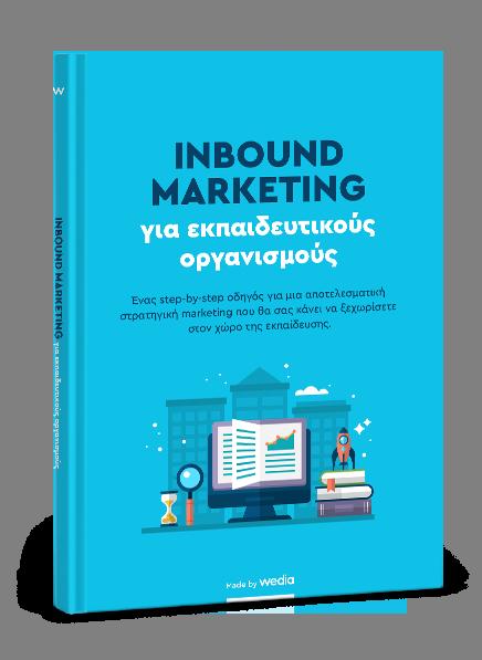 Inbound Marketing για εκπαιδευτικούς οργανισμούς (eBook)