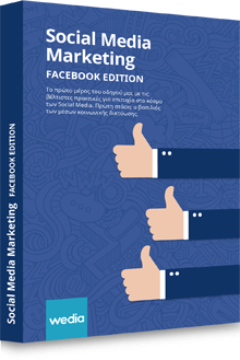eBook Social Media Marketing Facebook